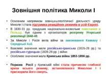 Зовнішня політика Миколи І Основним напрямком зовнішньополітичної діяльності ...