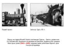 Першу на підросійській Україні залізницюОдеса—Балта, довжиною 213 кілометрі...