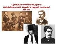 Суспільно-політичні рухи в Наддніпрянській Україні в першій половині XIX ст.