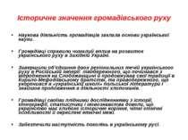 Історичне значення громадівського руху Наукова діяльність громадівців заклала...
