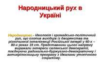 Народницький рух в Україні Народництво - ідеологіяі громадсько-політичний ру...