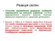 Реакція селян Способи проведення реформи подекуди наражалися на значний спрот...