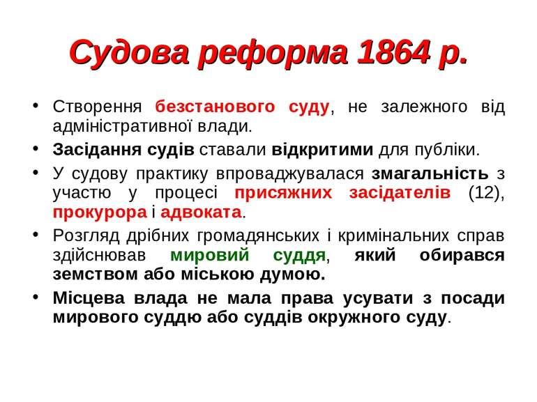 Судова реформа 1864 р. Створення безстанового суду, не залежного від адмініст...