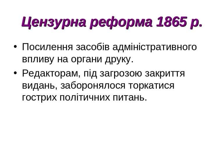 Цензурна реформа 1865 р. Посилення засобів адміністративного впливу на органи...