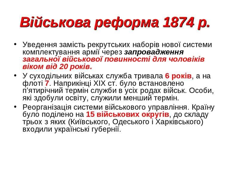 Військова реформа 1874 р. Уведення замість рекрутських наборів нової системи ...