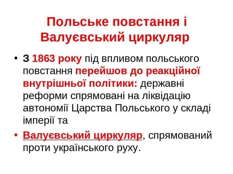 Польське повстання і Валуєвський циркуляр З 1863 року під впливом польського ...