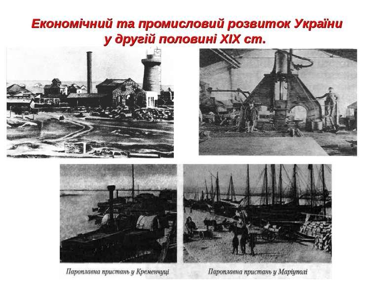 Економічний та промисловий розвиток України у другій половині ХІХ ст.