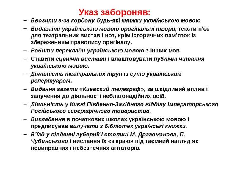 Указ забороняв: Ввозити з-за кордону будь-які книжки українською мовою Видава...