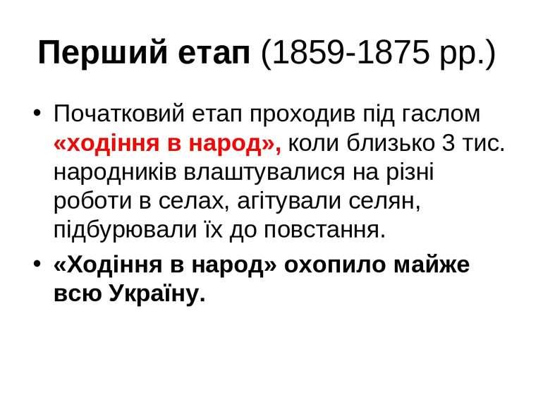 Перший етап (1859-1875 pp.) Початковий етап проходив під гаслом «ходіння в на...