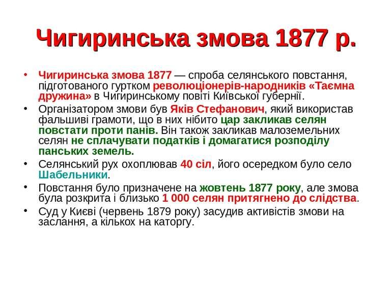 Чигиринська змова 1877 р. Чигиринська змова 1877— спроба селянського повстан...