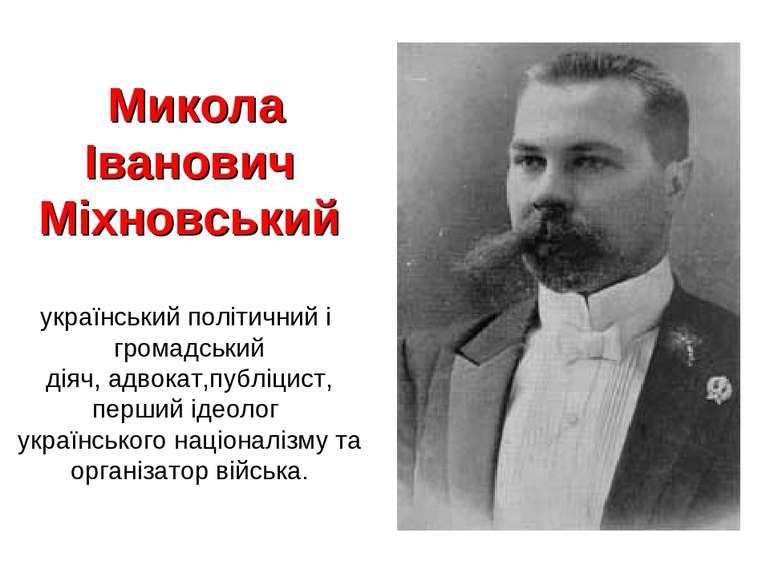 Микола Іванович Міхновський українськийполітичнийі громадський діяч,адво...