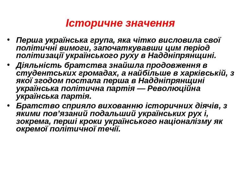 Історичне значення Перша українська група, яка чітко висловила свої політичні...