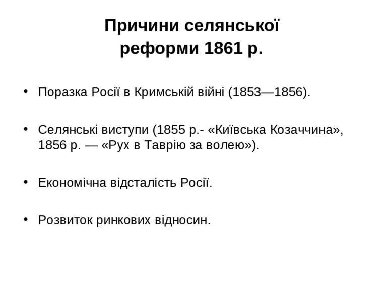 Причини селянської реформи 1861 р. Поразка Росії в Кримській війні (1853—1856...