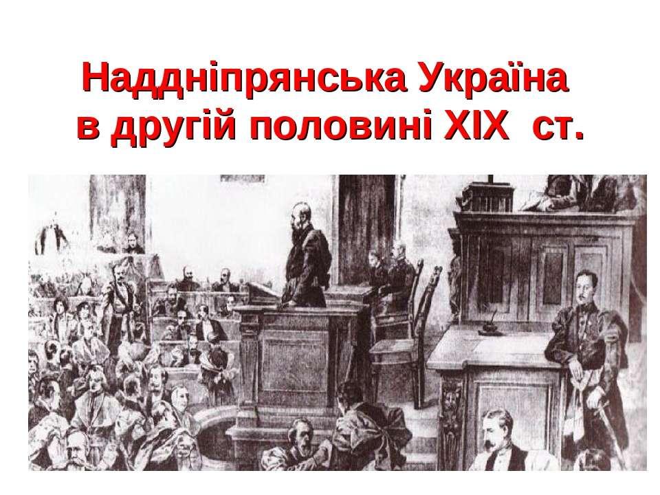 Наддніпрянська Україна в другій половині XIX ст.