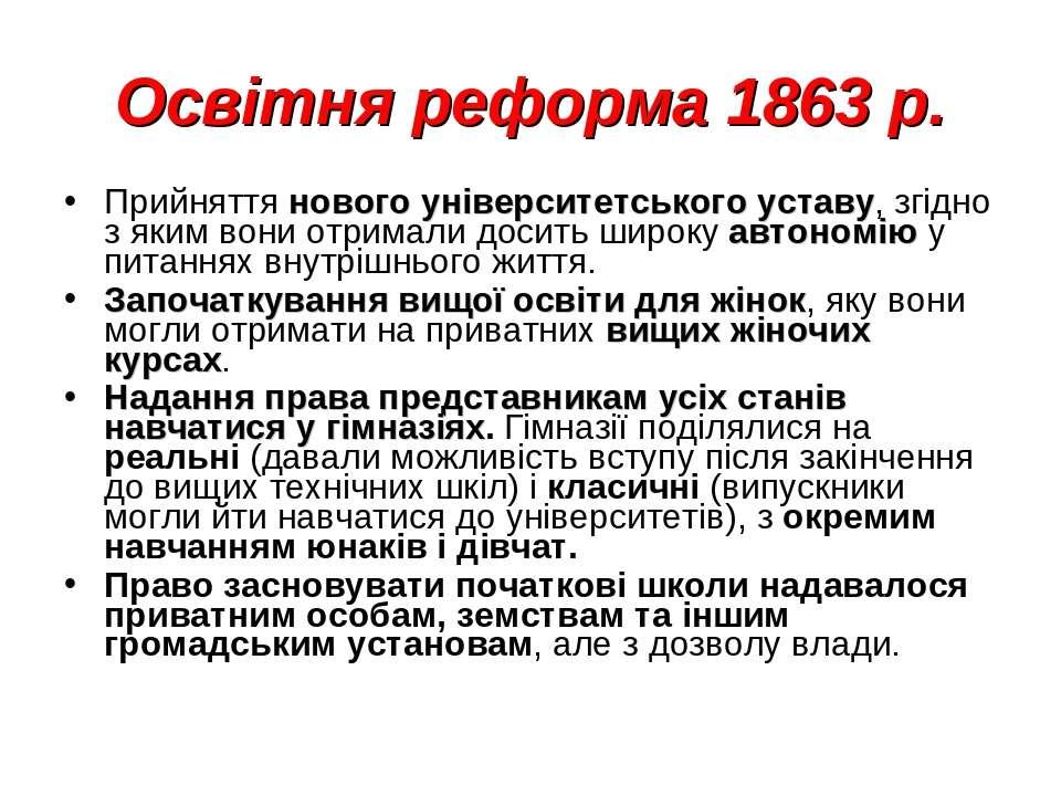 Освітня реформа 1863 р. Прийняття нового університетського уставу, згідно з я...