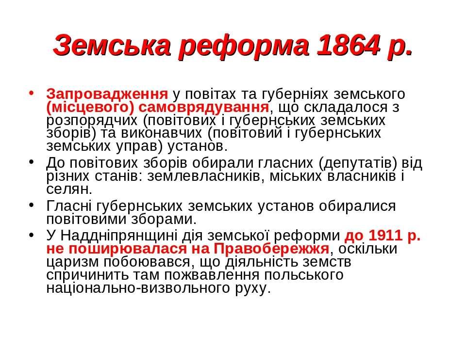 Земська реформа 1864 р. Запровадження у повітах та губерніях земського (місце...