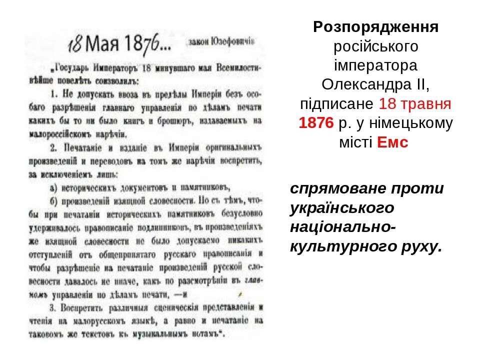Розпорядження російського імператора Олександра II, підписане 18 травня 1876 ...