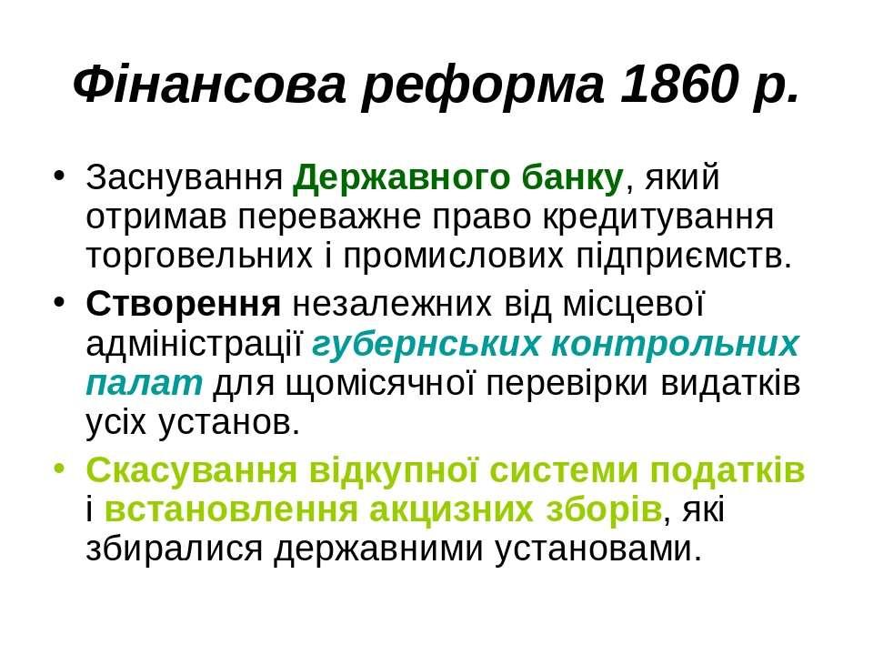 Фінансова реформа 1860 р. Заснування Державного банку, який отримав переважне...