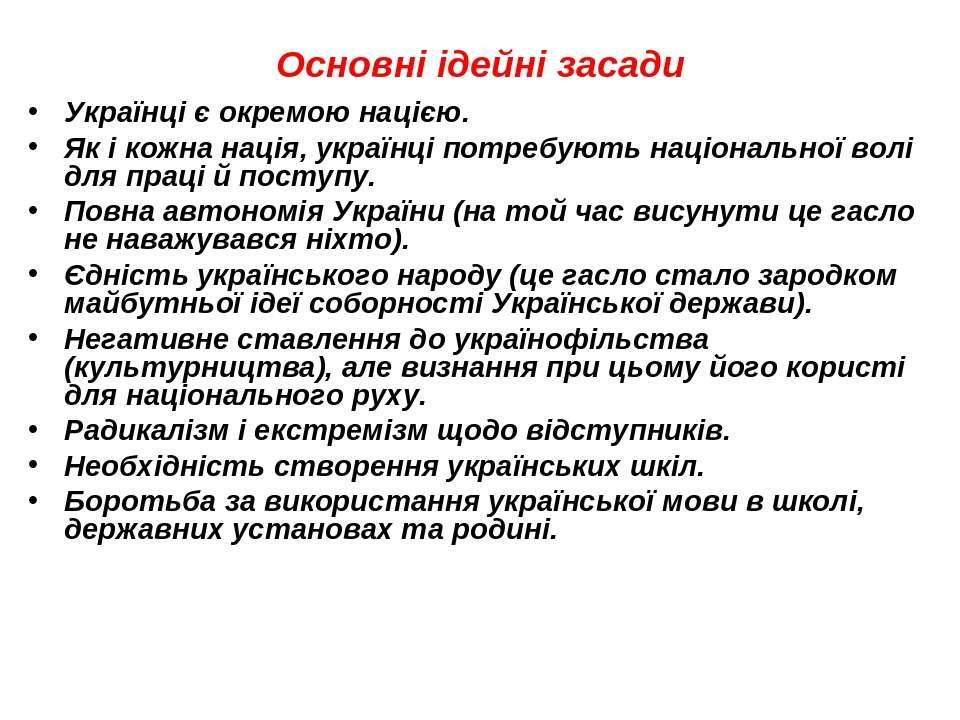 Основні ідейні засади Українці є окремою нацією. Як і кожна нація, українці п...