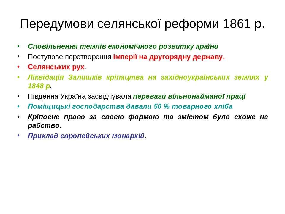 Передумови селянської реформи 1861 р. Сповільнення темпів економічного розвит...