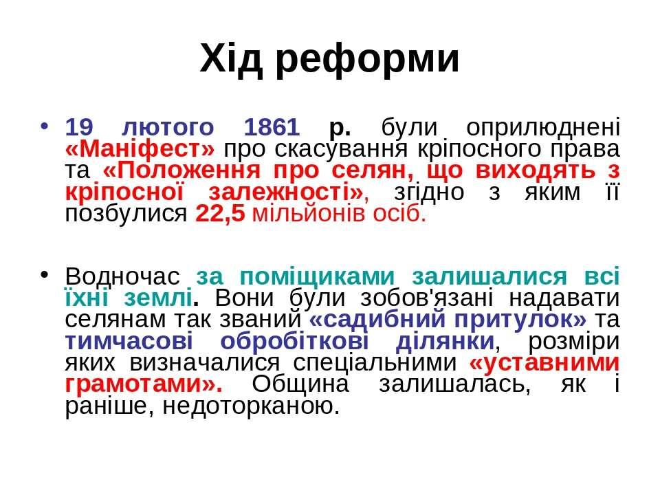Хід реформи 19 лютого 1861 р. були оприлюднені «Маніфест» про скасування кріп...