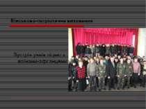 Військово-патріотичне виховання Зустріч учнів ліцею з воїнами-афганцями