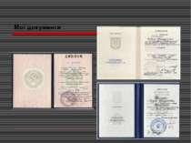 Мої документи