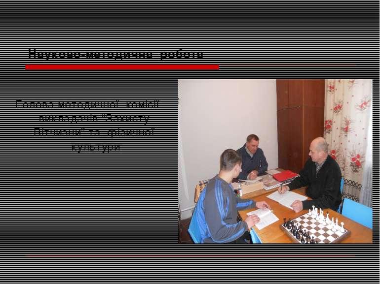 """Науково-методична робота Голова методичної комісії викладачів """"Захисту Вітчиз..."""