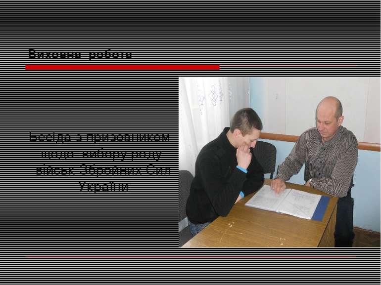 Виховна робота Бесіда з призовником щодо вибору роду військ Збройних Сил України