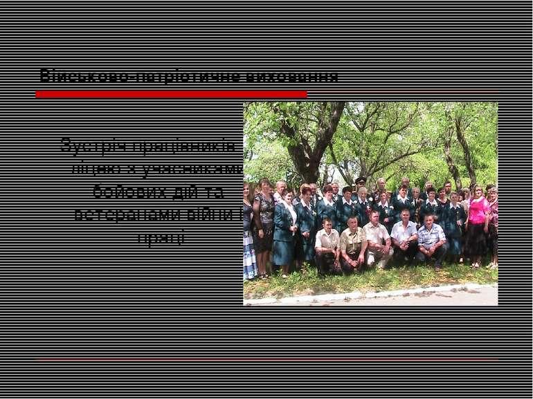 Військово-патріотичне виховання Зустріч працівників ліцею з учасниками бойови...