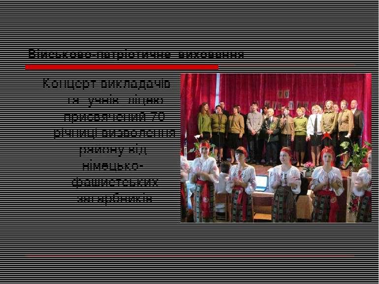 Військово-патріотичне виховання Концерт викладачів та учнів ліцею присвячений...