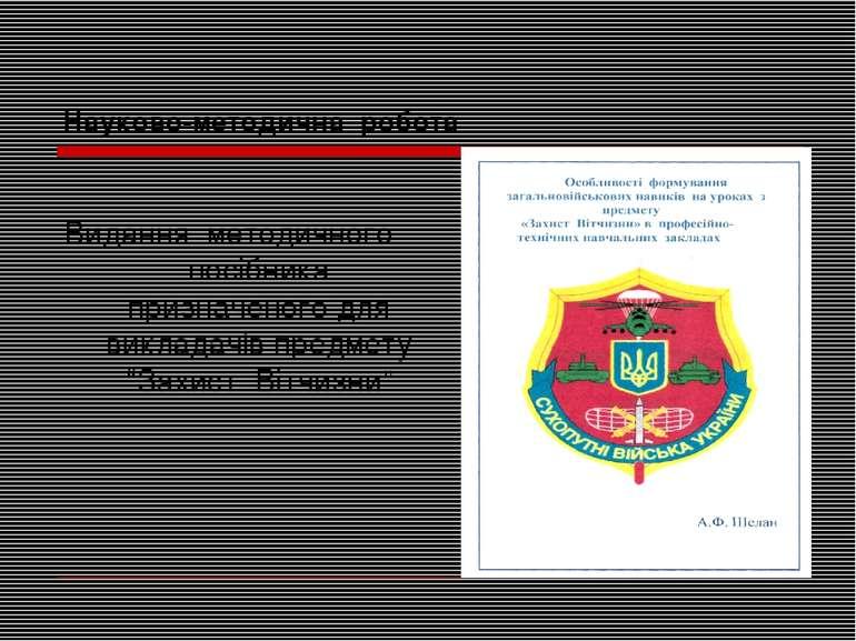 Науково-методична робота Видання методичного посібника призначеного для викла...