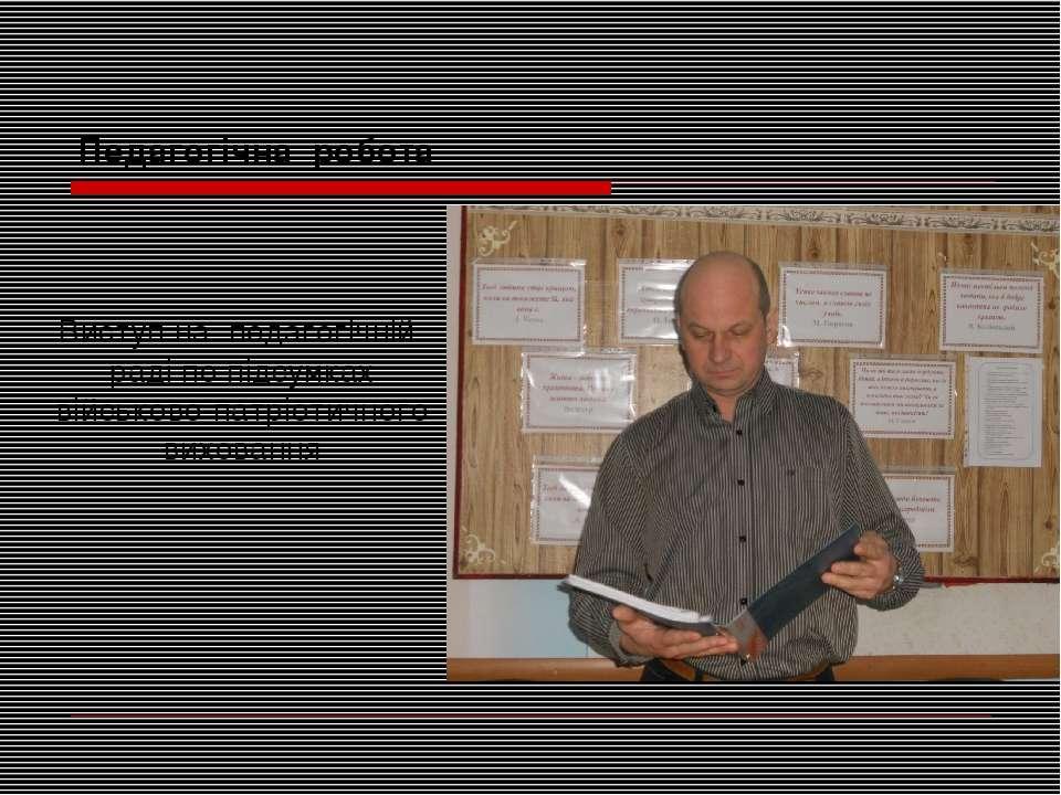 Педагогічна робота Виступ на педагогічній раді по підсумках військово-патріот...
