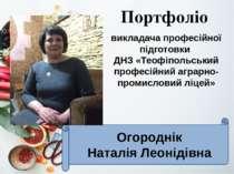 викладача професійної підготовки ДНЗ «Теофіпольський професійний аграрно-пром...