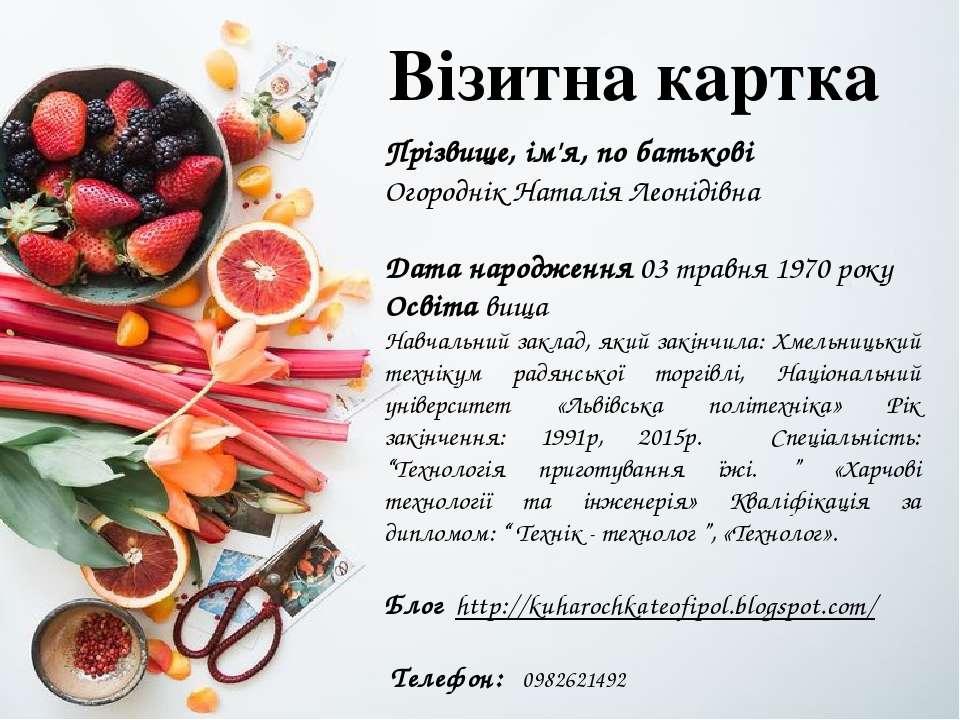 Прізвище, ім'я, по батькові Огороднік Наталія Леонідівна Дата народження 03 т...