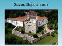 Замок Шарошпаток