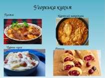 Угорська кухня Гуляш Курячий папрікаш Турош чуса Ретеш