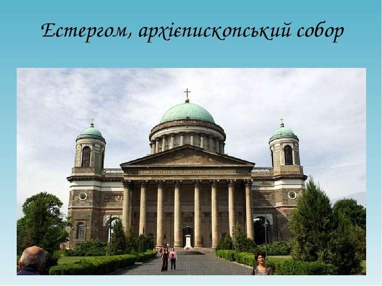 Естергом, архієпископський собор