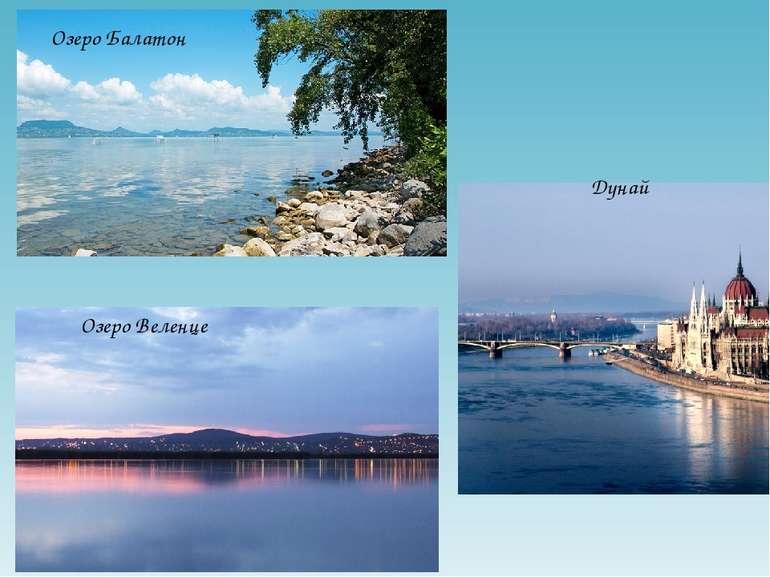 Озеро Балатон Озеро Веленце Дунай