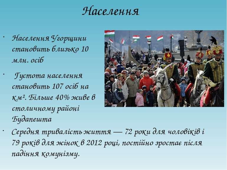 Населення Населення Угорщини становить близько 10 млн. осіб Густота населення...