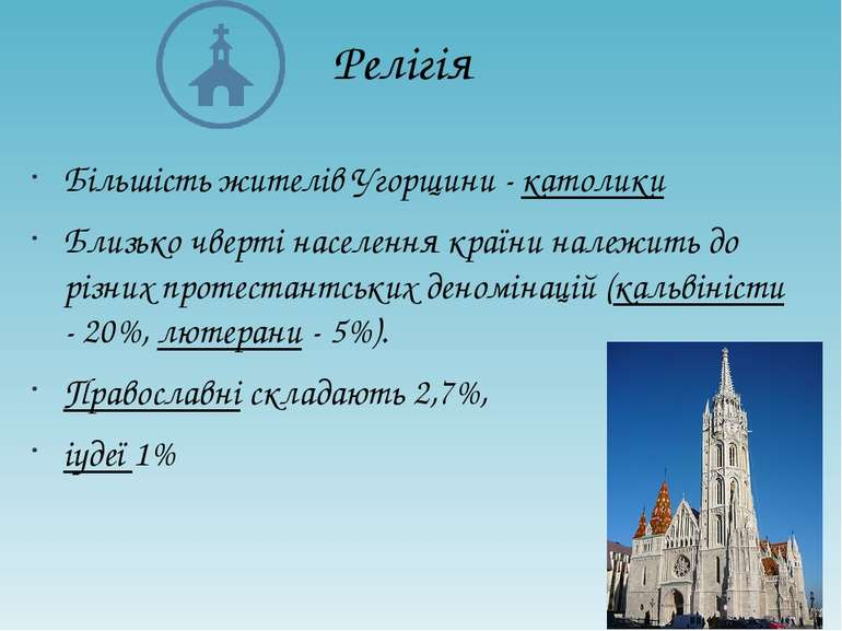 Релігія Більшість жителів Угорщини - католики Близько чверті населення країни...