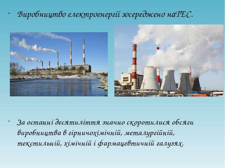 Виробництво електроенергії зосереджено наТЕС. За останні десятиліття значно с...