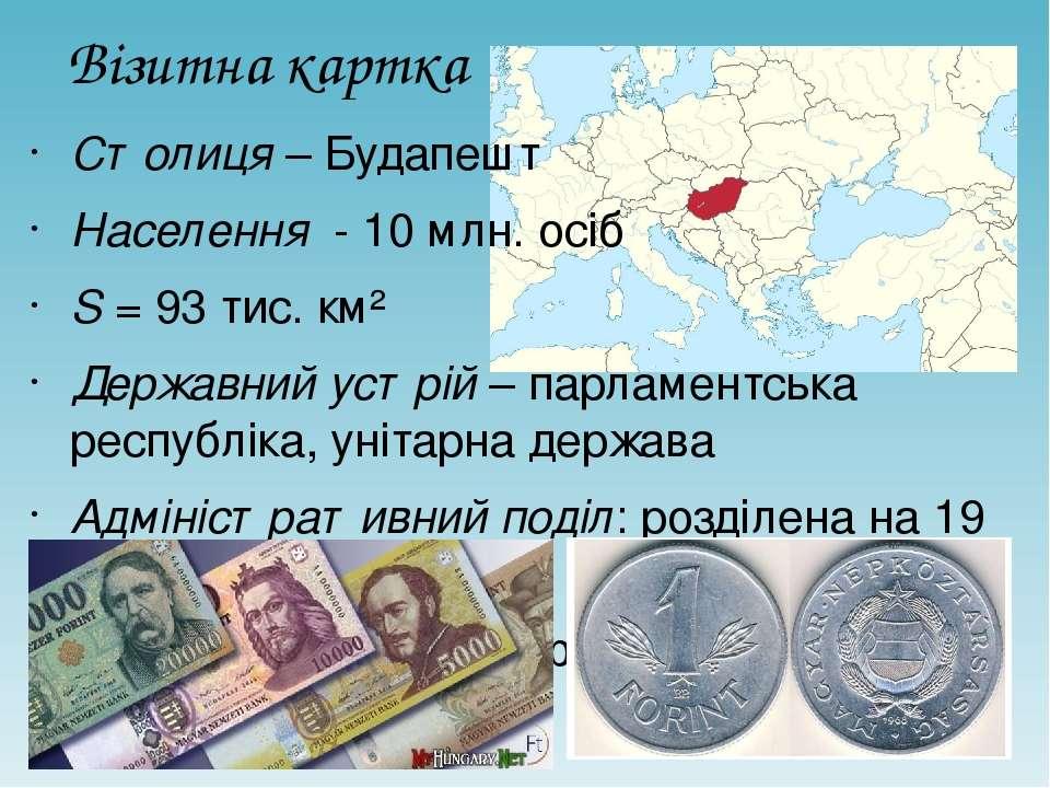 Візитна картка Столиця – Будапешт Населення - 10 млн. осіб S = 93 тис. км² Де...