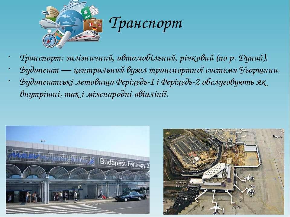 Транспорт Транспорт: залізничний, автомобільний, річковий (по р. Дунай). Буда...