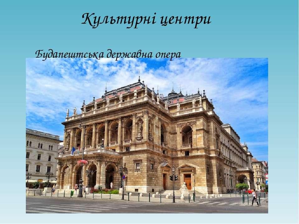 Культурні центри Будапештська державна опера