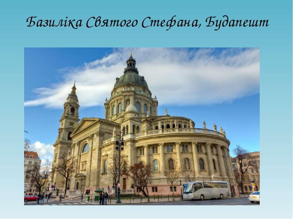 Базиліка Святого Стефана, Будапешт