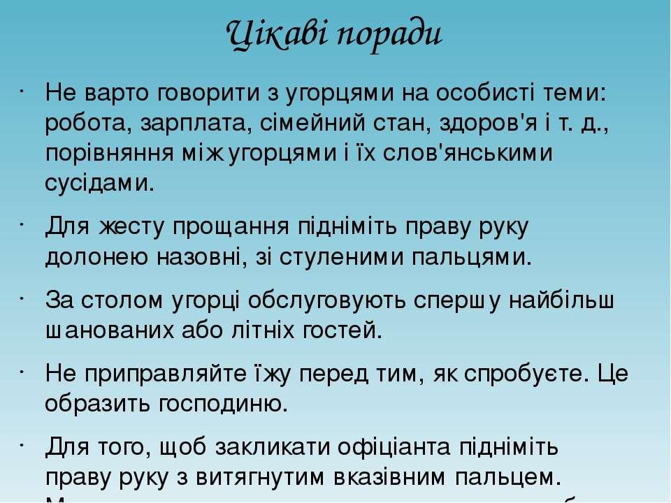Цікаві поради Не варто говорити з угорцями на особисті теми: робота, зарплата...
