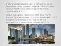 В Сінгапурі традиційно один із найнижчих рівнів безробіття серед розвинутих к...