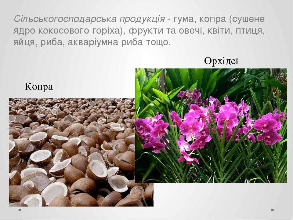 Сільськогосподарська продукція - гума, копра (сушене ядро кокосового горіха),...