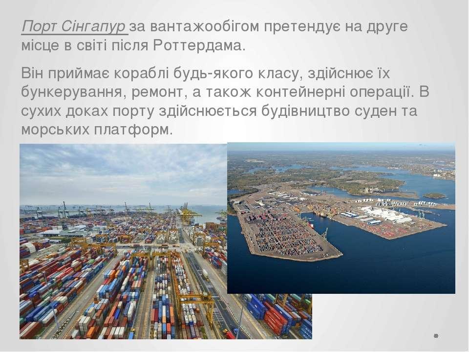 Порт Сінгапур за вантажообігом претендує на друге місце в світі після Роттерд...